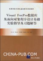 Visual FoxPro数据库及面向对象程序设计基础实验指导及习题解答