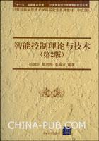 智能控制理论与技术(第2版)
