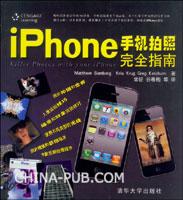iPhone手机拍照完全指南