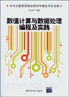 数值计算与数据处理编程及实践