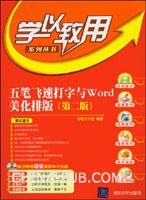 五笔飞速打字与WORD美化排版(第二版)