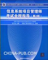 信息系统项目管理师考试全程指导(第2版)