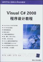 Visual C# 2008程序设计教程