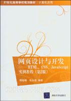 网页设计与开发―HTML、CSS、JavaScript实例教程(第2版)