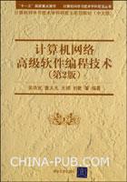 计算机网络高级软件编程技术(第2版)