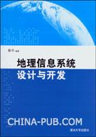地理信息系统设计与开发