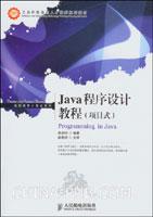 Java程序设计教程(项目式)