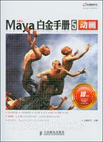 Maya白金手册.5,动画