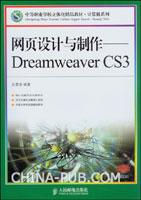 网页设计与制作―Dreamweaver CS3