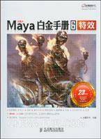 Maya白金手册.6,特效