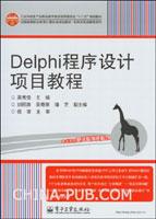 Delphi程序设计项目教程