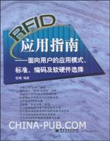 RFID应用指南―面向用户的应用模式、标准、编码及软硬件选择