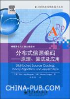 分布式信源编码―原理、算法及应用