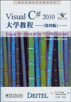 (特价书)Visual C# 2010大学教程(第四版)(含DVD光盘1张)