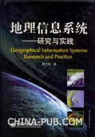 地理信息系统―研究与实践