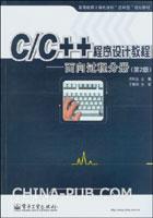 C/C++程序设计教程―面向过程分册(第2版)