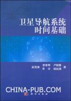 (特价书)卫星导航系统时间基础