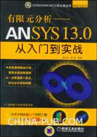 有限元分析--ANSYS 13.0从入门到实战
