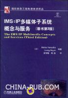 IMS:IP多媒体子系统概念与服务(原书第3版)