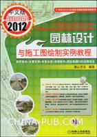 中文版AutoCAD 2012园林设计与施工图绘制实例教程