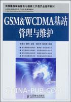 GSM&WCDMA基站管理与维护