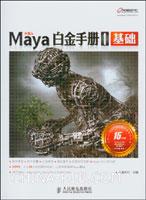 Maya白金手册.1,基础