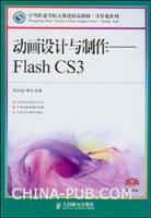 动画设计与制作―Flash CS3