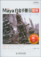 Maya白金手册.2,建模