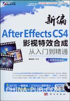 新编After Effects CS4影视特效合成从入门到精通:多媒体超值版