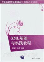 XML基础与实践教程