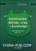 网页制作案例教程(HTML+CSS+JavaScript)