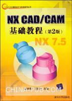 NX CAD/CAM基础教程(第2版)