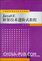 JavaEE框架技术进阶式教程