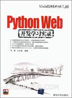 Python Web开发学习实录(配光盘)