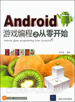 Android游戏编程之从零开始(配光盘)