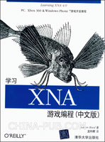 学习XNA游戏编程(中文版)