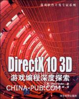DirectX 10 3D游戏编程深度探索