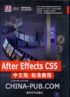 After Effects CS5中文版标准教程(配光盘)