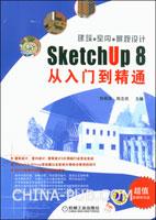 建筑.室内.景观设计SketchUp 8从入门到精通