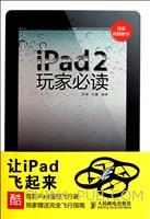 (特价书)iPad 2玩家必读