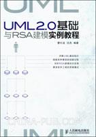 UML 2.0基础与RSA建模实例教程
