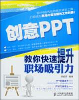 (特价书)创意PPT:教你快速提升职场吸引力