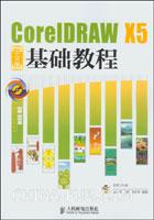 CorelDRAW X5中文版基础教程