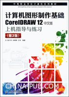 计算机图形制作基础CorelDRAW 12中文版上机指导与练习(第2版)