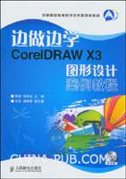 边做边学―CorelDRAW X3图形设计案例教程
