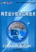 网页设计综合应用技术