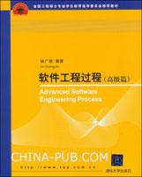 软件工程过程(高级篇)