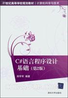 C#语言程序设计基础(第2版)