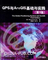 GPS与ArcGIS基础与实践(第3版)(配光盘)