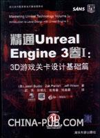 精通Unreal Engine 3卷Ⅰ:3D游戏关卡设计基础篇(配光盘)
